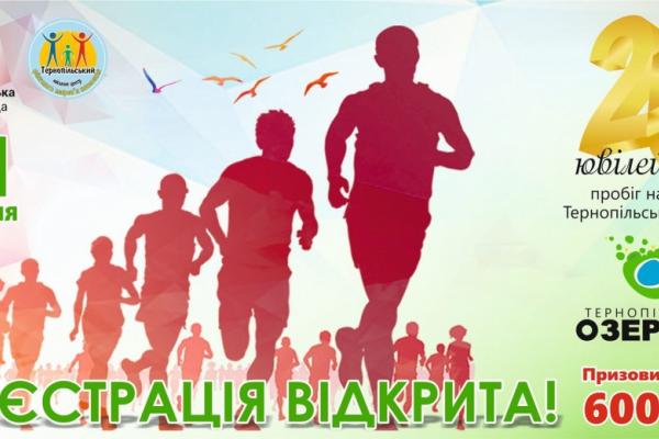 «Тернопільська озеряна 2021»: у Тернополі відбудеться ювілейні легкоатлетичні змагання з бігу
