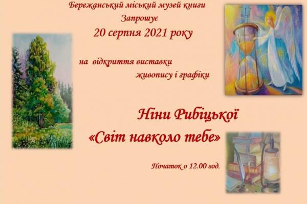 20 серпня у Бережанах відкриють виставку картин «Світ навколо тебе»