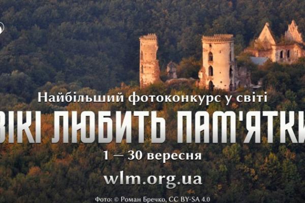 З 1 до 30 вересня жителів Тернопільщини запрошують долучатися до фотоконкурсу «Вікі любить пам'ятки»