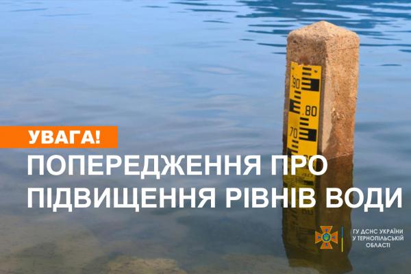 Увага! Рятувальники Тернопільщини попереджають про підйом рівня води у річці Дністер