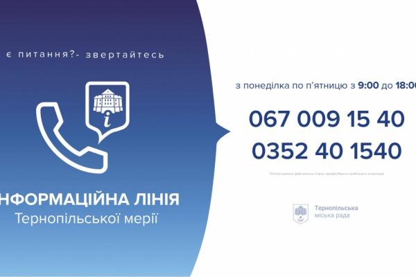 У Тернополі запрацював новий call-центр, - всі переваги