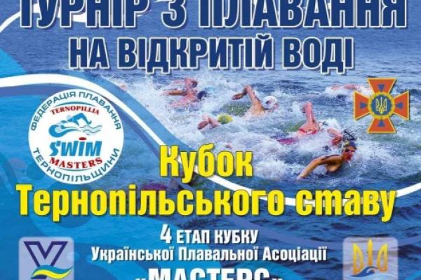 «Кубок Тернопільського ставу»: відбудеться турнір з плавання