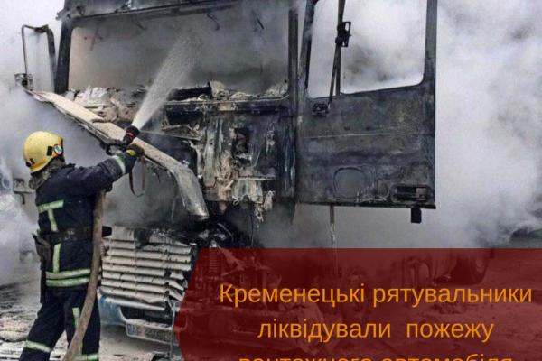 На Тернопільщині згоріла вантажівка, яка перевозила мінеральні добрива