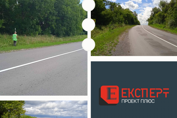 Тернопільські проектанти виготовляють документацією для ремонту важливої ділянки дороги на Львівщині