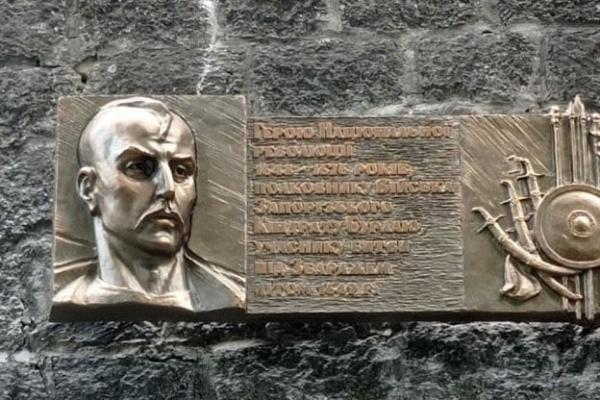 На Тернопільщині відкрили пам'ятну дошку козацькому полковнику Кіндрату Бурлаю