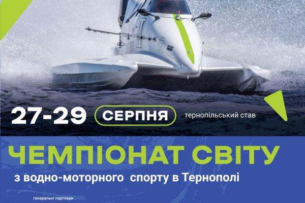 На Тернопільському ставі пройдуть етапи чемпіонату світу та Кубку Європи з водно-моторного спорту