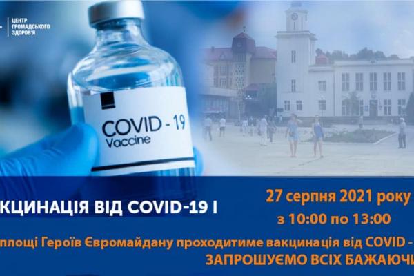 У Чорткові жителів громади вакцинуватимуть на площі Героїв Євромайдану