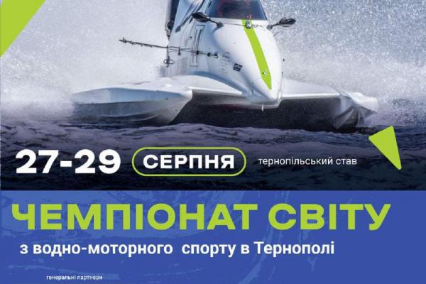 У Тернополі відбувся перший заїзд Кубка Європи з водно-моторного спорту