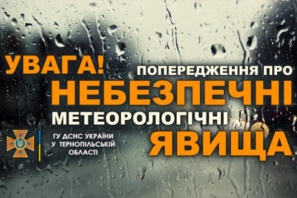 На Тернопільщині прогнозують погіршення погодних умов