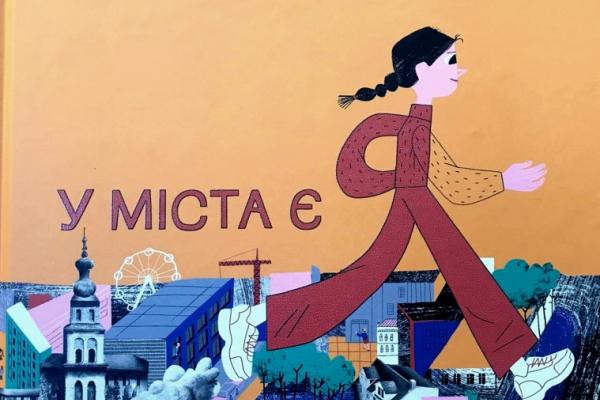 «У міста є я»: у Тернополі презентували дитячу інтерактивну книгу