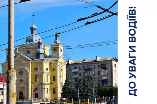 Увага! У Тернополі обмежать рух на вулиці Кн. Острозького