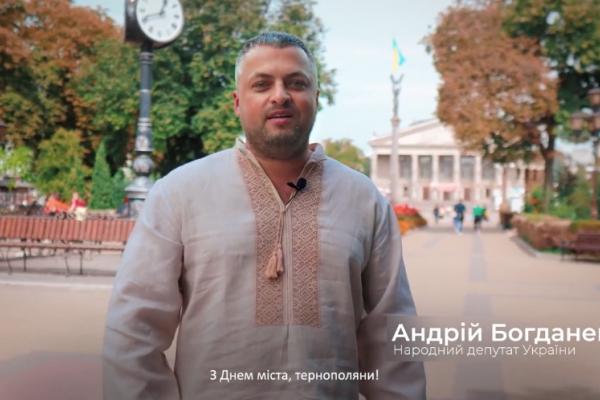 «Тернополе, будь файним і добрим до тих, хто тебе любить», – Андрій Богданець (відео)