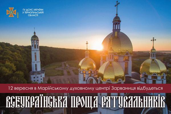 На Тернопільщині відбудеться Всеукраїнська проща рятувальників