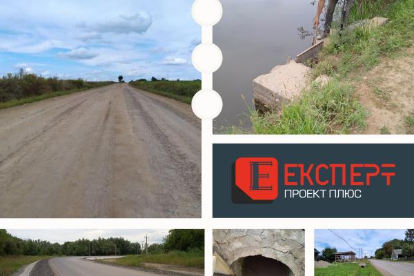 Спеціалісти «Експерт Проект Плюс» працюють над кількома проєктами для ремонту доріг в різних областях