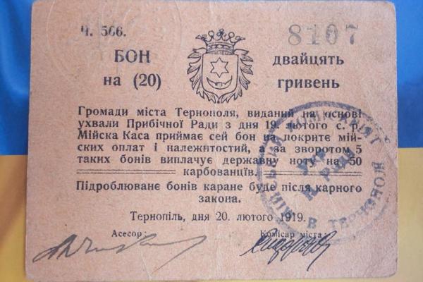 У Тернопільському музеї показали українські банкноти з 1918 року і до сьогодні (ФОТО)