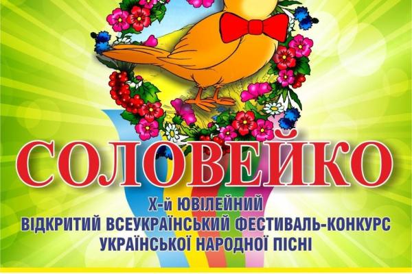 25-26 вересня у Тернополі відбудеться фестиваль-конкурс української народної пісні