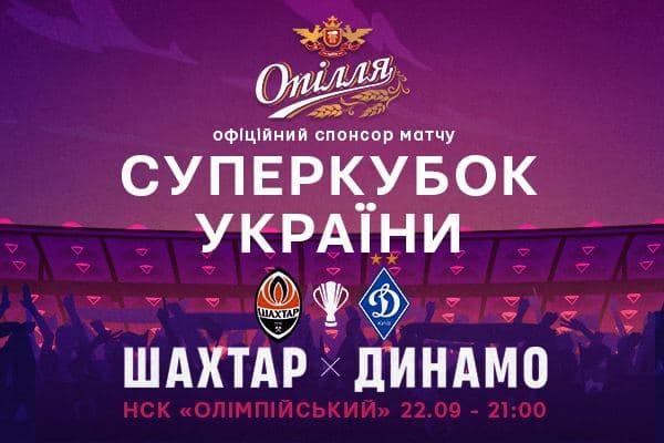 «Опілля» — офіційний спонсор Суперкубка України з футболу-2021