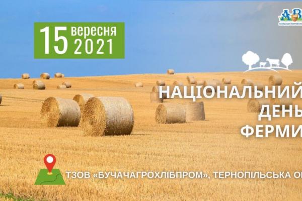 Найкращі молочники України у середу з'їдуться на Бучаччину
