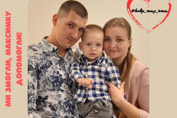 Максимчик Антонишин, кошти на операцію якому збирали цілим Тернопіллям, виграв вакцину