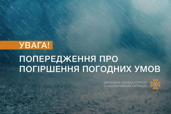 Увага! На Тернопільщині прогнозують погіршення погодних умов