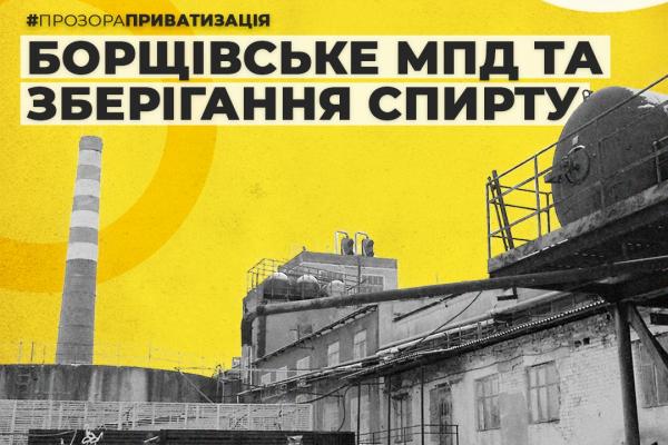 На Тернопільщині приватизують ще один спиртзавод