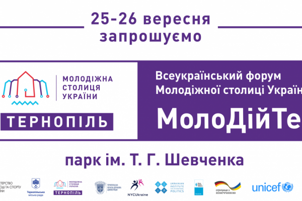«МолоДійТе!»: у Тернополі відбудеться Всеукраїнський молодіжний форум