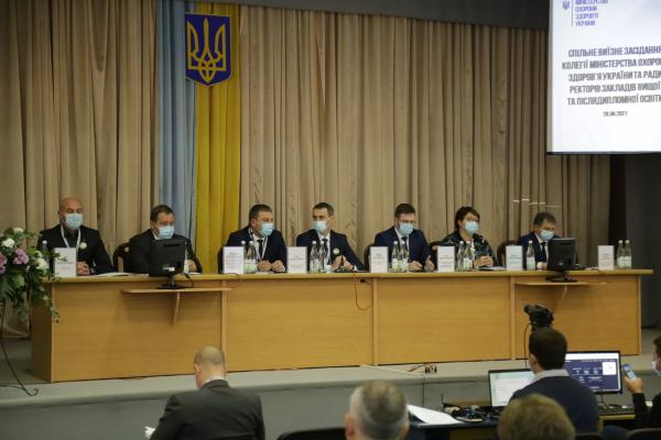 На Тернопільщині відбулася колегія Міністерства охорони здоров'я України та Ради ректорів закладів вищої та післядипломної освіти