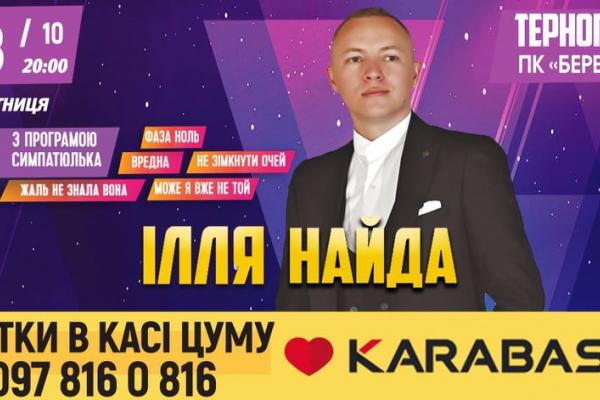 Харизматичний Ілля Найда запрошує на музичне свято у Тернополі