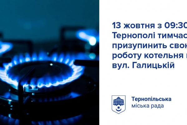 Через прорив на газопроводі в Тернополі припинить роботу котельня