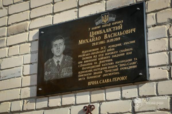 У Тернополі відкрили меморіальну дошку Михайлові Цимбалістому