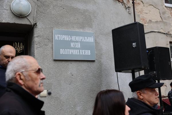 Тернопільський історико-меморіальний музей політв'язнів відзначає своє 25-річчя