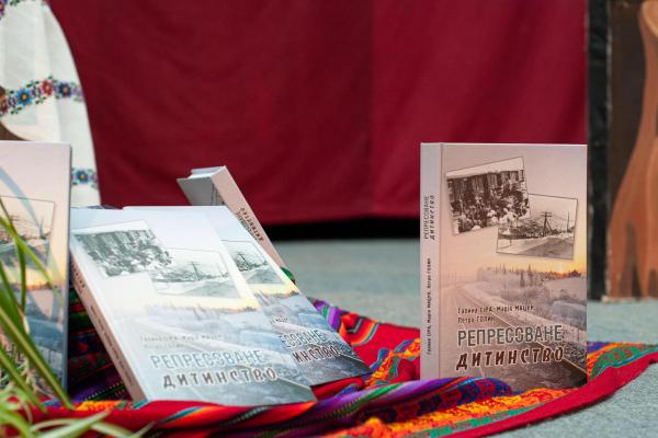 У Тернополі презентували книгу «Репресоване дитинство»