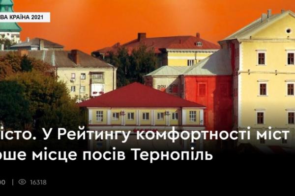 Тернопіль здобув статус «Найкомфортнішого міста України»