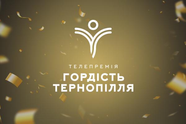 Від сьогодні стартує висунення номінантів на телевізійну премію «Гордість Тернопілля» 2021!