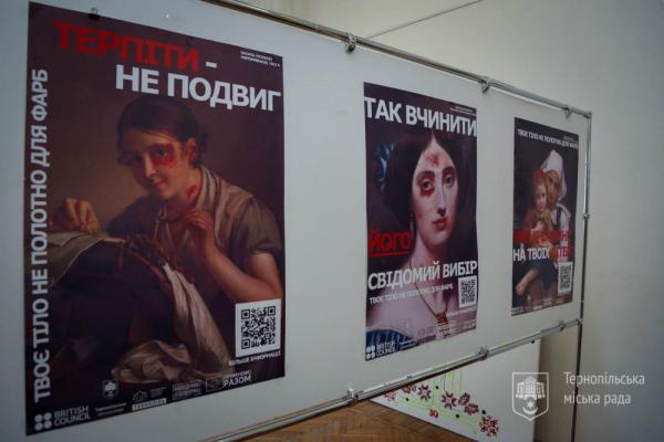 У Тернополі презентували унікальну фотовиставку