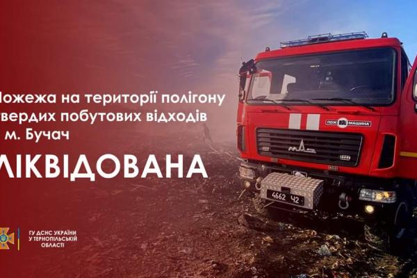 На Тернопільщині ліквідували пожежу на сміттєзвалищі