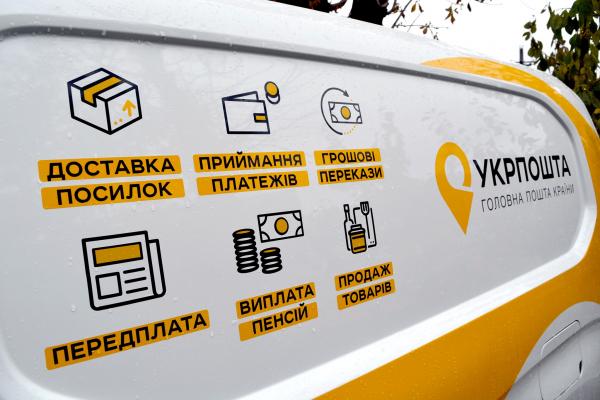 «Пересувані відділення Укрпошти»: Збараж отримав 11 новеньких автівок