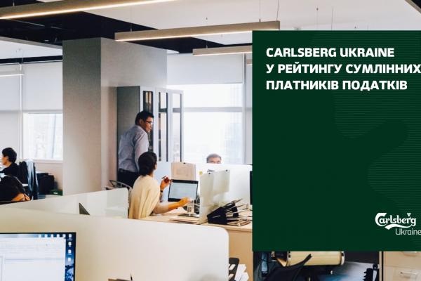 Компанія Carlsberg Ukraine вкотре отримала відзнаку у рейтингу Сумлінних платників податків