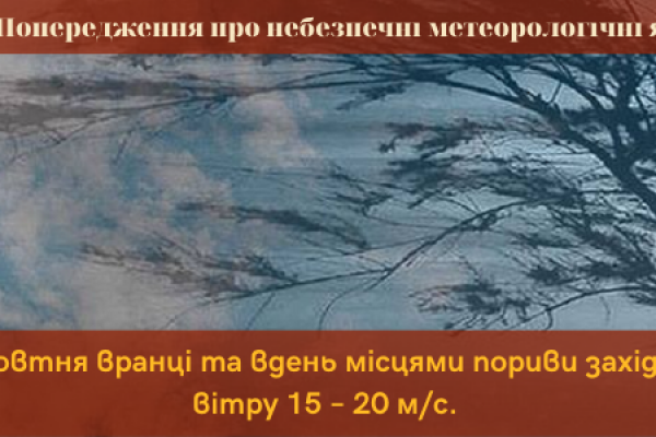 Рятувальники Тернопільщини попереджають про погіршення погодних умов