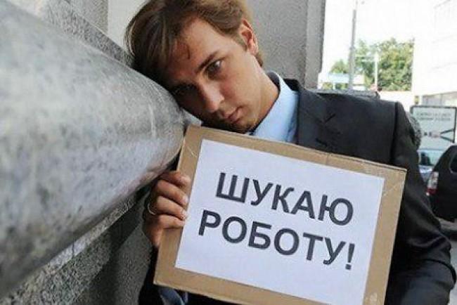 На Тернопільщині зменшилась кількість безробітних