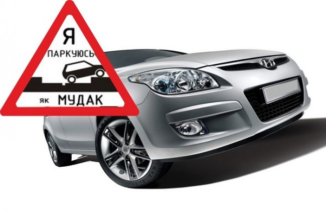 «Я паркуюсь, як мудак»: тернополяни оригінально попередили автохама (Фото)