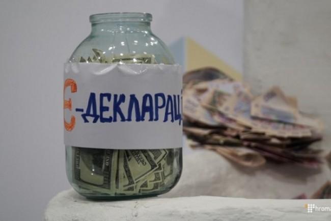 На Тернопільщині головний бухгалтер комунального підприємства не подала е-декларації
