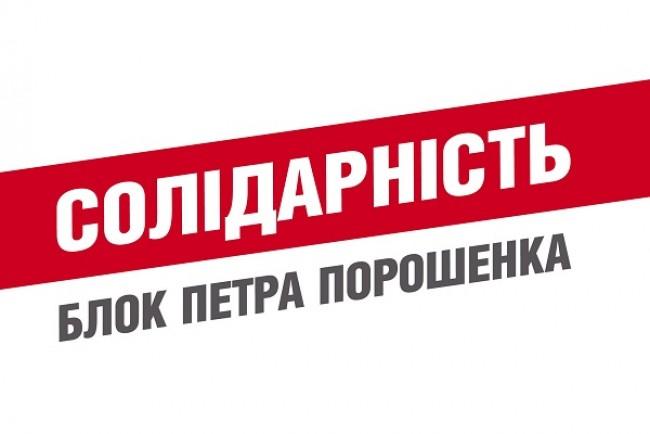 «Такі насильницькі дії є неприпустимими» – заява партії «БПП «Солідарність» щодо нападу на Ігоря Турського