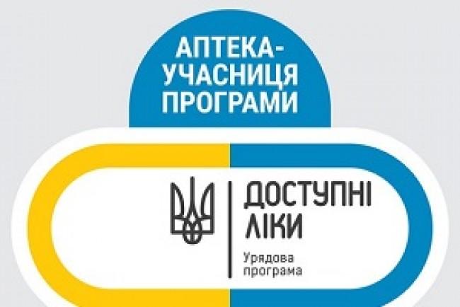 На Тернопільщині за програмою «Доступні ліки» виписали уже понад 188 тисяч рецептів