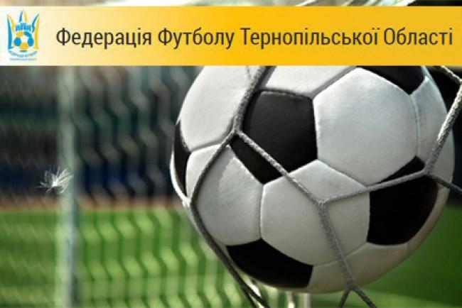Відбулося жеребкування кубку Тернопільської області 2019 року