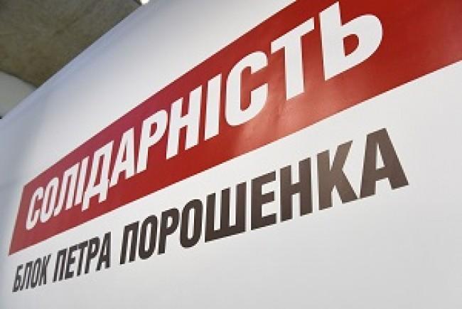 Переконлива перемога: представники БПП «Солідарність» очолили ще дві громади на Тернопіллі