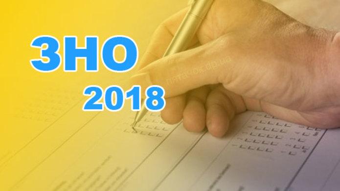 На Тернопільщині до кінця місяця виплатять гроші за найкращі результати ЗНО 2018 (Відео)
