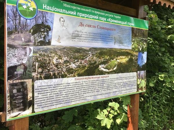 На Кременеччині представили еколого-туристичний маршрут «До скель Словацького» (Фото)