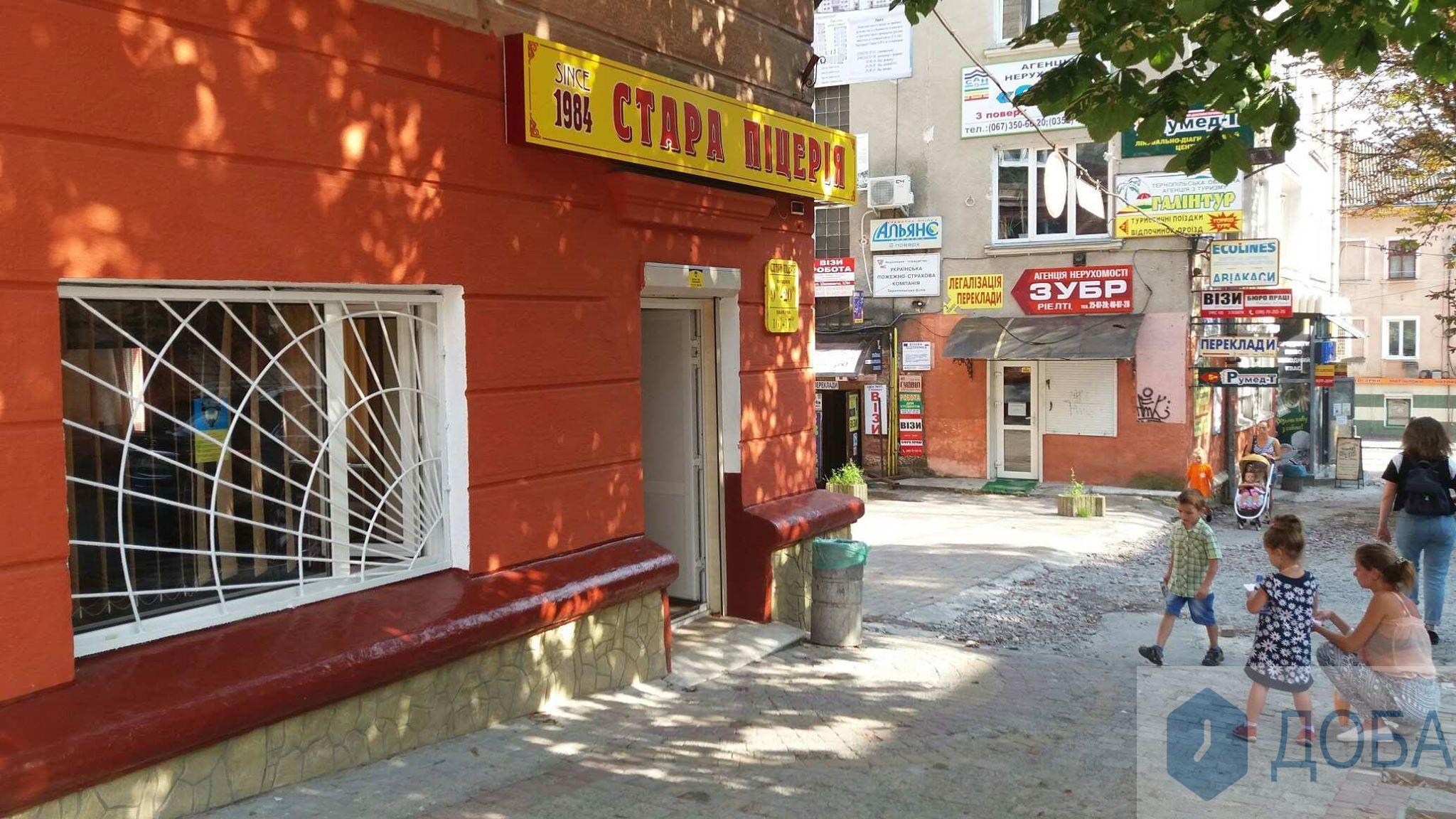 У Тернополі після ремонту запрацювала «Стара піцерія» (Фото, відео)