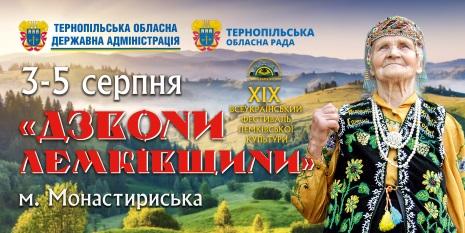 Уже сьогодні 3 серпня розпочинається фестиваль «Дзвони Лемківщини» (Відео)